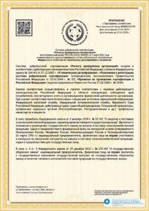 Сертификат соответствия ЕАС Мастерская Феникс