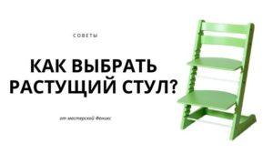 как выбрать растущий стул?
