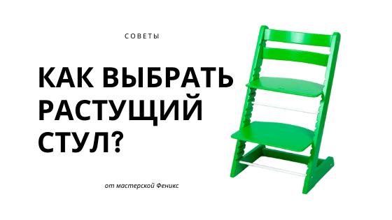 советы по выбору растущего стула