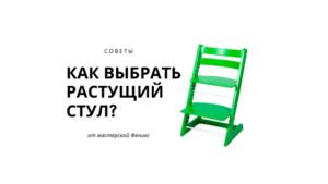 советы по выбору растущего стула.