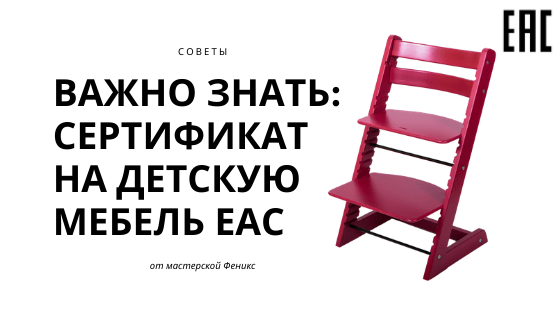 Три важные буквы ЕАС. Или почему нельзя покупать растущие стульчики без сертификата?