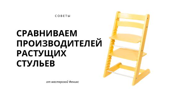 Сравнение производителей растущих стульев из бука